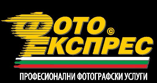 """""""ЕКСПРЕС ФОТО"""" ЕООД"""